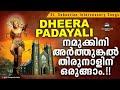 Dheera Padayali | Arthunkal Basilica | Fr Shaji Thumpechirayil | St. Sebastian Intercessory Songs video