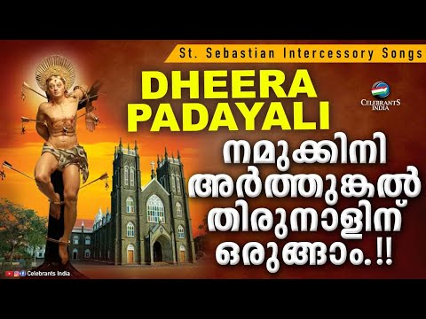 Dheera Padayali | Arthunkal Basilica | Fr Shaji Thumpechirayil | St. Sebastian Intercessory Songs