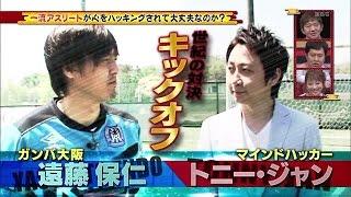 サッカー選手・遠藤保仁とトニー・ジャンがPK対決したVTR。 遠藤選手が...