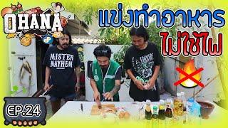 ครัวไรอ่ะ! : แข่งทำอาหารไม่ใช้ไฟ (จะกินได้มั้ย กินได้รึปล่าว จะกินได้ไหมกินได้รึปล่าว แทดๆๆ)