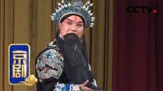 《CCTV空中剧院》 20190928 京剧《红鬃烈马》2/2  CCTV戏曲