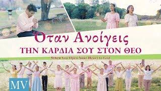 χριστιανικό τραγούδι | Όταν ανοίγεις την καρδιά σου στον Θεό | Νιώστε την αγάπη του Θεού