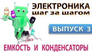 Электроника шаг за шагом - Конденсаторы (Выпуск 3)