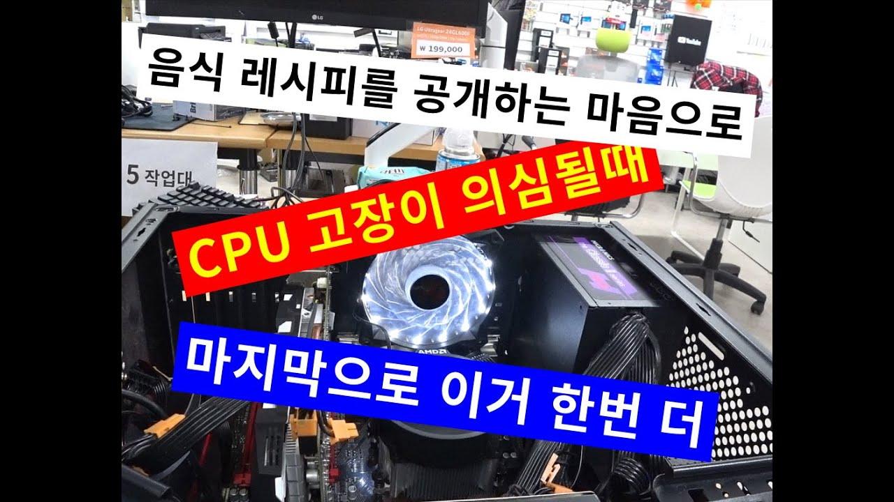 아직 포기하지마.. CPU 고장이 의심될때 마지막 희망/수리 영상을 올리는 이유=음식 레시피를 공개하는 마음으로  σ(^○^)