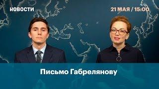 Письмо Габрелянову