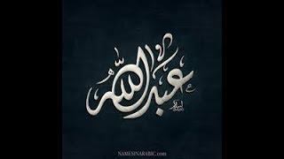 افضل اغنية باسم عبدالله  HD)  Abdallah Best beautiful song)