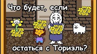 - Rus Undertale Что будет, если остаться жить с Ториэль 1080p60