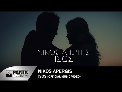 Νίκος Απέργης - Ίσως - Official Music Video
