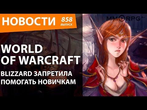 World of Warcraft. Blizzard запретила помогать новичкам. Новости