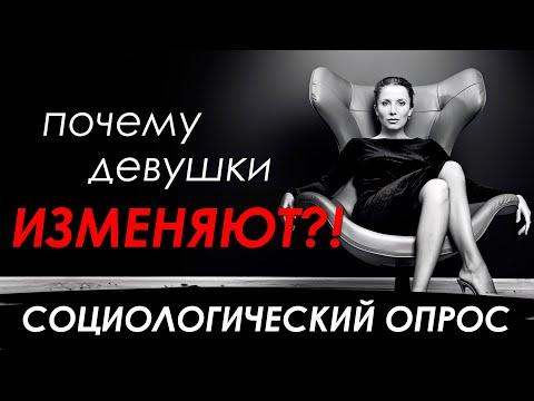 Почему девушки ИЗМЕНЯЮТ? Социологический опрос. Как вернуть девушку которая ушла к другому.