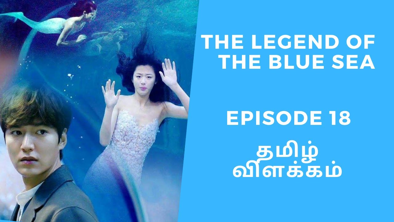 Download The Legend of the Blue Sea | Episode 18 | Tamil Explanation | Mrs Explainer | Kdrama