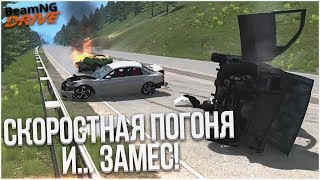 СКОРОСТНАЯ ПОГОНЯ ЗАКОНЧИЛАСЬ ЗАМЕСОМ НА ТРАССЕ! (BEAM NG DRIVE)