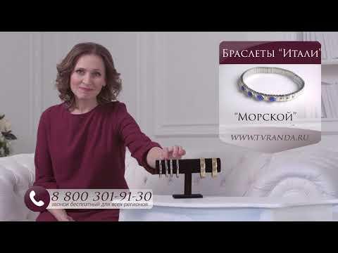 Растягивающиеся магнитные браслеты Randa