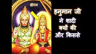 हनुमान जी ने शादी क्यों की और किससे ? कारण जान कर होश उड़ जाएँगे | Hanuman Vivah Katha