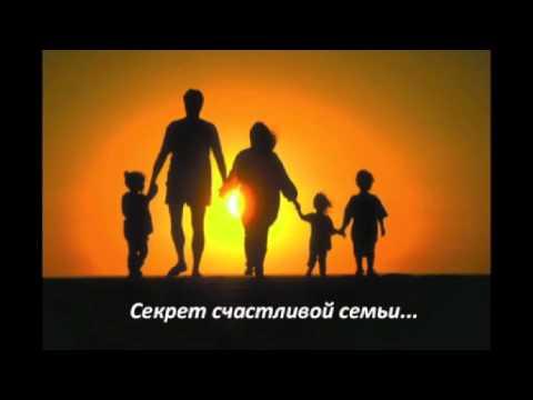 Секрет счастливой семьи - 2 часть