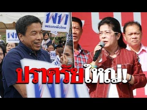 ( 2 )   ได้เวลา โ ล ะ รบ. รถถัง !!  ฟัง .. ปราศรัยใหญ่  ' พรรคเพื่อไทย '  ลานคนเมือง หน้าศาลาว่าการฯ