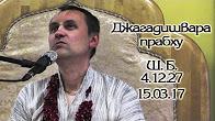 Шримад Бхагаватам 4.12.27 - Джагадишвара прабху
