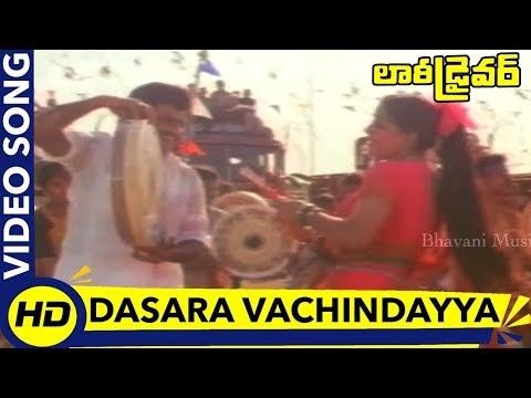 Dasara Vachindayya Video Song || Lorry Driver Movie Songs || Balakrishna, Vijayashanti