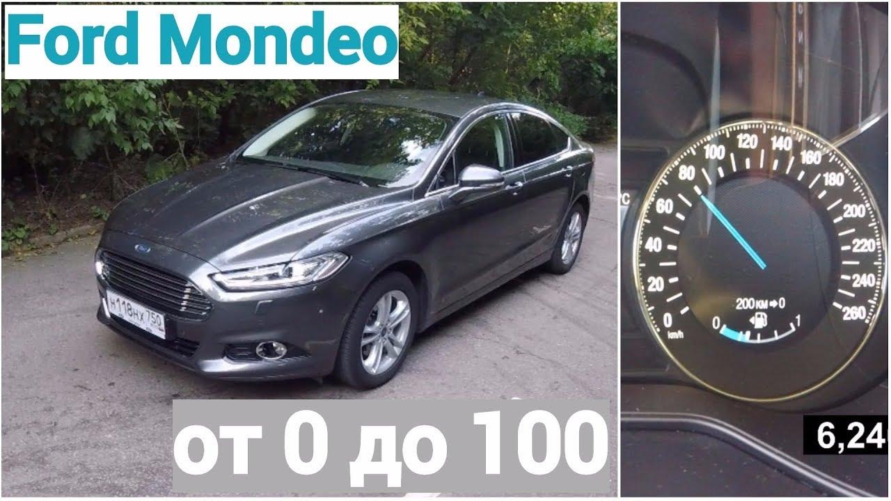 Ford Mondeo – разгон от 0 до 100