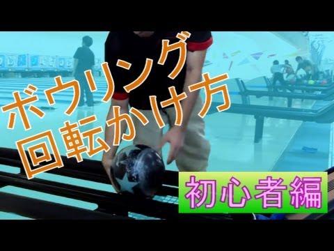 ボウリング回転 初心者編 how to hand rotation bowling beginners youtube
