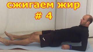 Как сжечь жир простыми упражнениями дома 4 уровень
