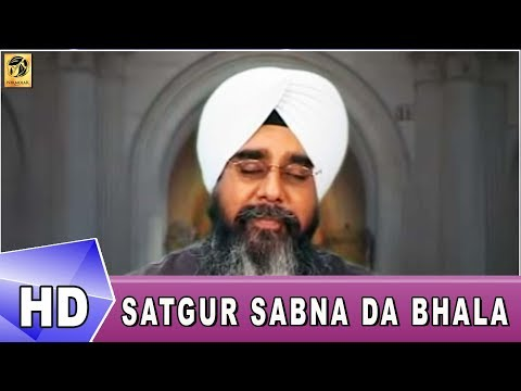 Satgur Sabna Da Bhala | Bhai Davinder Singh Sodhi | Shabad | Gurbani | Kirtan | HD