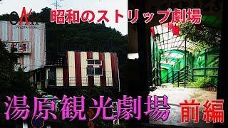 【デジオニ廃墟探索】- エロは男のロマン★昭和のストリップ劇場廃墟-  湯原観光劇場【前編】
