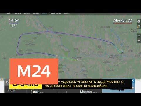 Пассажир рейса Сургут— Москва, требовавший поменять курс наАфганистан, задержан