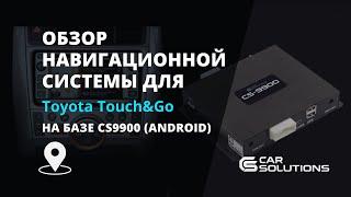 Обзор навигационной системы для Toyota Touch&Go на базе CS9900 (Android)