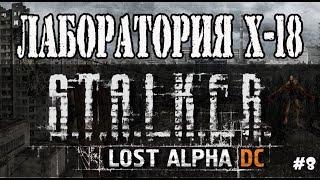 S.T.A.L.K.E.R. LOST ALPHА - ЛАБОРАТОРИЯ X-18 / ПРОХОЖДЕНИЕ ИГРЫ STALKER LOST ALPHA (Lost Alpha)#8