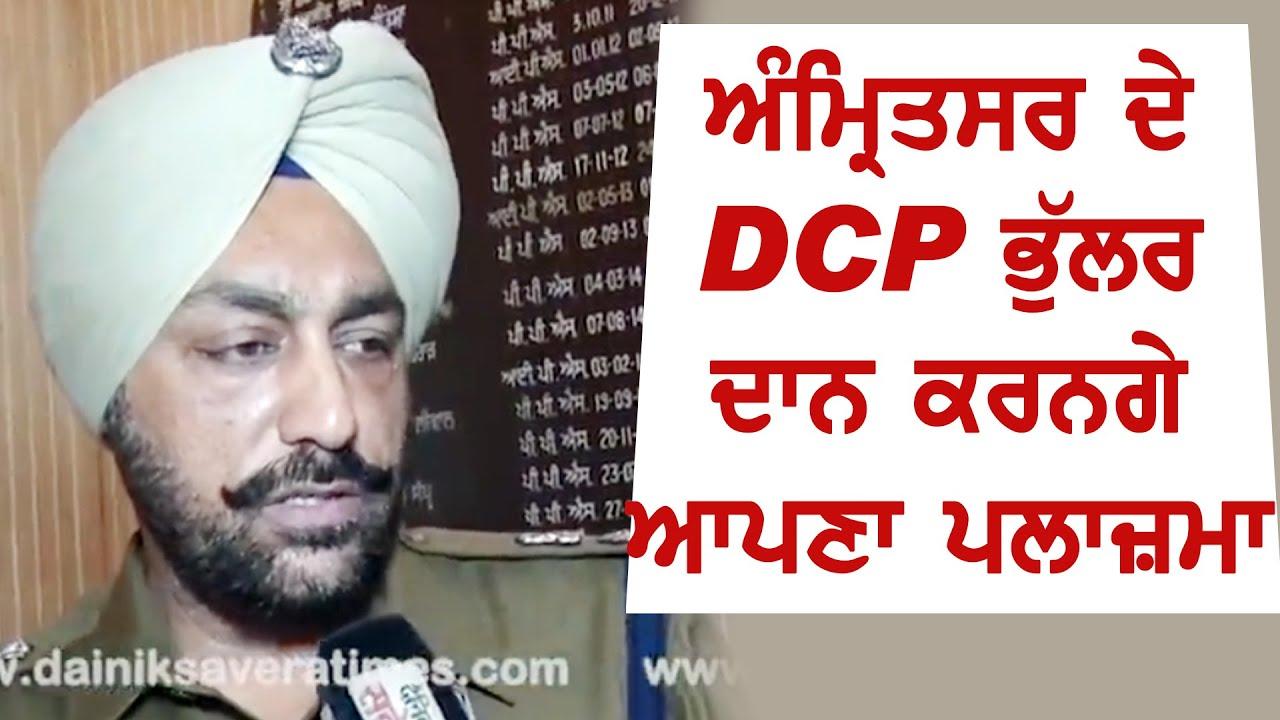 Breaking: Amritsar के DCP Mukhwinder Bhullar दान करेंगे Plasma, कुछ दिन पहले आए थे Corona Positive
