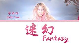《迷幻 Fantasy》 Jolin Tsai (蔡依林)  [Chi|Pin|Eng] 歌詞 Color-Coded Lyrics