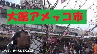 秋田県の大館アメッコ市に行ってきました【綾瀬ちゃんねる】