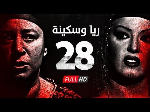 مسلسل ريا وسكينة حلقة 28 HD كاملة