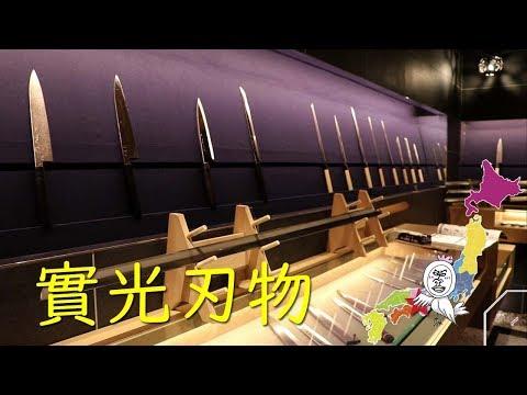 Japanese kitchen knife Jikko 堺/和包丁の實光刃物【 Travel Japan うろうろ近畿 】 ▶12:54