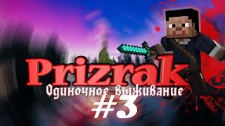 Minecraft стрим одиночное выживание 3 серия