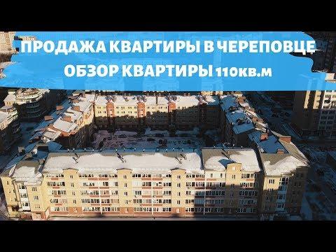Продажа квартиры в Череповце. Обзор квартиры 110кв.м.