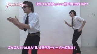 Popteen4月号連動企画「Popteenパクりたい1GP!」開催!人気ネタマネをP...