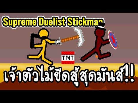 Supreme Duelist Stickman - เจ้าตัวไม้ขีดสู้สุดมันส์!! [ เกมส์มือถือ ]