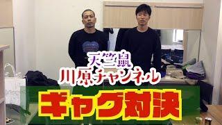 天竺鼠・川原チャンネル 「ジャルジャル後藤とギャグ対決」