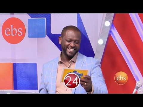 የቤተሰብ ጨዋታ ምዕራፍ 6 ክፍል 27 /Yebeteseb Chewata Season 6 EP 27