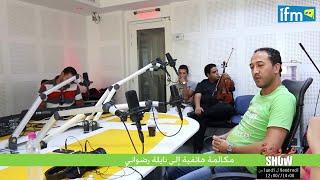 مناوشات بين عمر بن رمضان و نايلة الرضواني على غناية