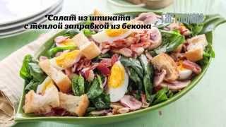 Салат из шпината с теплой заправкой из бекона