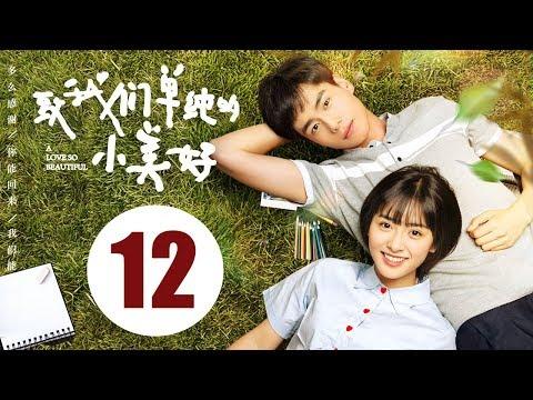 【致我们单纯的小美好】(Eng Sub) A Love So Beautiful 第12集 胡一天、沈月校园甜宠爱恋 融化少女心!