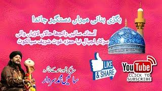 free mp3 songs download - Umair zubair qadri meri rooh pae