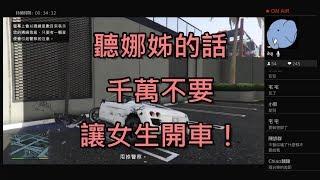【AI雅典娜】7/8【GTA精華】「千萬不要讓女人開車」絕對不是傳說