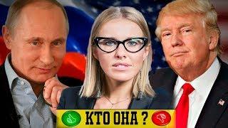Почему с Собчак все не так? Аналитика кандидата в президенты. Раскрываем тайны, разоблачаем заговоры