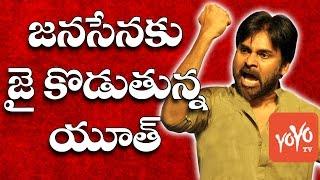 జనసేనకి జై అంటున్న జనం! jana sena party president power star pawan ...