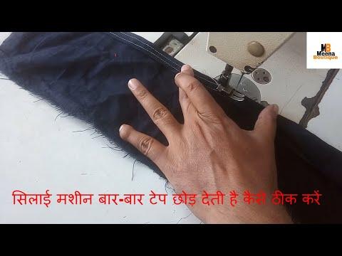 सिलाई मशीन बार-बार टेप छोड़ देती है कैसे ठीक करेंHow the sewing machine drops the tape repeatedly thumbnail