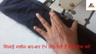 सिलाई मशीन बार-बार टेप छोड़ देती है कैसे ठीक करेंHow the sewing machine drops the tape repeatedly